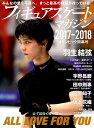 フィギュアスケートマガジン2017-2018オリンピック開幕号 ALL LOVE FOR YOU必ず