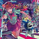(ゲーム・ミュージック)ドラマチックナゾトキゲームシーディー シン メガミテンセイ アケナイヨルカラノダッシュツ 発売日:2015年09月02日 予約締切日:2015年08月29日 DRAMATIC NAZOTOKI GAME CD SHIN.MEGAMI TENSEI AKENAI YORU KARA NO DASSHUTSU JAN:4582275375411 QWCEー488 エグジットチューンズ(株) (株)ポニーキャニオン [Disc1] 『ドラマチック謎解きゲームCD 真・女神転生 明ケナイ夜カラノ脱出』/CD アーティスト:木村珠莉/古川慎 ほか 曲目タイトル: 1. プロローグ [5:23] 2. 生贄の新宿ストーリー [4:17] 3. 生贄の新宿・新宿中央公園処刑現場 [3:13] 4. 生贄の新宿・新宿中央公園噴水 [2:51] 5. 生贄の新宿・新宿モノリス [3:21] 6. 生贄の新宿・花園神社 [2:22] 7. 生贄の新宿・歌舞伎町 [3:13] 8. 誘惑の渋谷ストーリー [2:33] 9. 誘惑の渋谷・スクランブル交差点 [2:56] 10. 誘惑の渋谷・宇田川町の路上 [2:51] 11. 誘惑の渋谷・道玄坂のクラブ [3:27] 12. 誘惑の渋谷・シブチカのカジノ [3:32] 13. 誘惑の渋谷・シブチカのアニメ漫画古本屋 [2:44] 14. 終末の六本木ストーリー [1:57] 15. 終末の六本木・邪教の館 [2:14] 16. 終末の六本木・地下実験室 [3:49] 17. 終末の六本木・ミッドタウン [3:18] 18. 終末の六本木・六本木ヒルズ [2:51] 19.終末の六本木・月が満ちる[0:33] CD アニメ ゲーム音楽