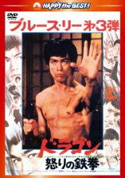 ドラゴン怒りの鉄拳 <日本語吹替収録版> [ <strong>ブルース・リー</strong> ]