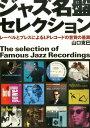 ジャズ名盤セレクション レーベルとプレスによるLPレコードの音質の差異 [ 山口克巳 ]