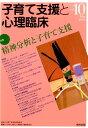子育て支援と心理臨床vol.10 特集:精神分析と子育て支援 [ 子育て支援合同委員会 ]