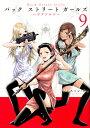Back Street Girls(9) (ヤンマガKCスペシャル) ジャスミン ギュ