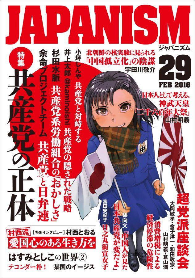 ジャパニズム(29) 共産党の正体の商品画像