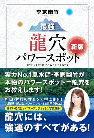 最強龍穴パワースポット新版 [ 李家幽竹 ]