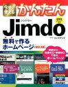今すぐ使えるかんたんJimdo改訂3版 無料で作るホームページ [ リンクアップ ] - 楽天ブックス