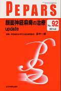 PEPARS 14年8月号(92) 顔面神経麻痺の治療update [ 栗原邦弘 ]