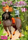セントールの悩み 14 (リュウコミックス)