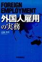外国人雇用の実務 [ 近藤秀将 ]