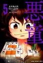 悪童(5) (近代麻雀コミックス) [ 志名坂高次 ]