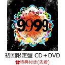 【楽天ブックス限定 オリジナル配送BOX】【先着特典】9999 (初回限定盤 CD+DVD) (特