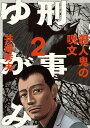 刑事ゆがみ 2 (ビッグ コミックス) [ 井浦 秀夫 ]...
