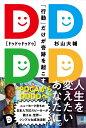 DDDD 「行動」だけが奇跡を起こす 杉山 大輔