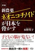 新農薬ネオニコチノイドが日本を脅かす増補 [ 水野玲子 ]