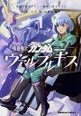 機動戦士ガンダム ヴァルプルギス 1 (角川コミックス・エー...