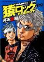 猿ロック REBOOT 2 (YKコミックス) [ 芹沢 直樹 ]