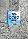 土木施工なんでも相談室(コンクリート工編)2006年改訂版 [ 土木学会 ]