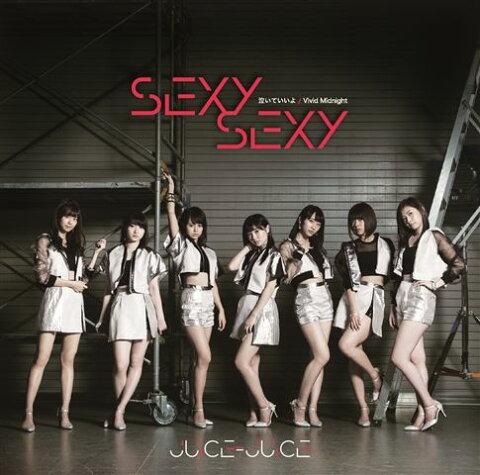 SEXY SEXY/泣いていいよ/Vivid Midnight (初回限定盤A CD+DVD) [ Juice=Juice ]