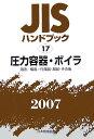 JISハンドブック(圧力容器・ボイラ 2007)