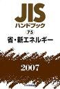 JISハンドブック(省・新エネルギー 2007)
