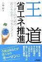 王道省エネ推進 リ-ダ-のための省エネルギ-マネジメント (B&Tブックス) [ 小林彰 ]