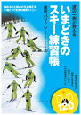渡辺一樹が教えるいまどきのスキー練習帳 即効バリトレ(バリエーショントレーニング...