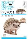 ハリネズミ 完全飼育 飼育、生態、接し方、健康管理、病気がよくわかる (Prefect Pet