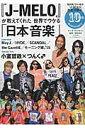 『J-MELO』が教えてくれた世界でウケる「日本音楽」 NHKワールド『J-MELO』放送10周年 (ぴあmook) まつもとあつし