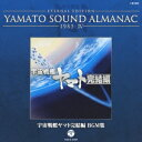 ETERNAL EDITION YAMATO SOUND A...