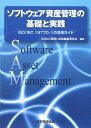 【送料無料】ソフトウェア資産管理の基礎と実践 [ SAMの基礎と実践編集委員会 ]