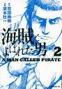 海賊とよばれた男(2) [ 須本壮一 ]