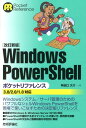 Windows PowerShe...