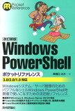 【】Windows PowerShell口袋reference修订新版[牟田口大介][【】Windows PowerShellポケットリファレンス改訂新版 [ 牟田口大介 ]]