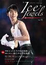 アイスジュエルズ(vol.01) フィギュアスケート・氷上の宝石 とっておきの羽生結弦 (Kazi mook)