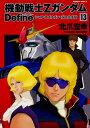 機動戦士Zガンダム Define シャア・アズナブル 赤の分水嶺 (13) (角川コミックス・エース