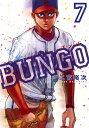 BUNGO─ブンゴ─ 7 (ヤングジャンプコミックス) [ 二宮 裕次 ]