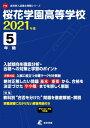 桜花学園高等学校(2021年度) (高校別入試過去問題シリーズ)
