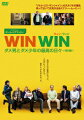 WIN WIN ウィン・ウィン ダメ男とダメ少年の最高の日々<特別編>