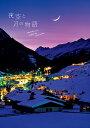 夜空と月の物語 [ 日本星景写真協会 ]