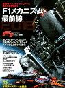 F1メカニズム最前線(2018) F1速報別冊 特集:最新F1マシンのテクノロジーと進化を解き明かす