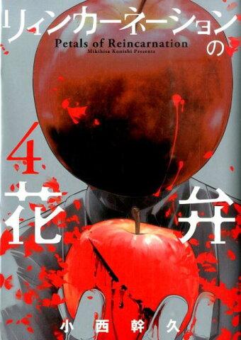 リィンカーネーションの花弁(4) (ブレイドコミックス) [ 小西幹久 ]