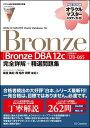 【オラクル認定資格試験対策書】ORACLE MASTER Bronze[Bronze DBA 12c](試験番号:1Z0-065)完全詳解+精選問題集 オラクルマスター..