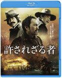 許されざる者 【Blu-ray】