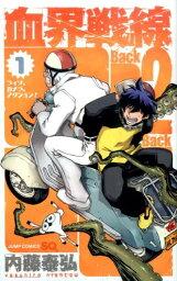 <strong>血界戦線</strong>Back 2 Back(1) (ジャンプコミックス SQ.) [ 内藤泰弘 ]
