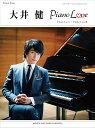 ピアノソロ 大井健 アーティスト スコアブック 『Piano Love』『Piano Love2』