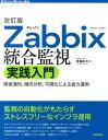 Zabbix統合監視実践入門改訂版 [ 寺島広大 ]