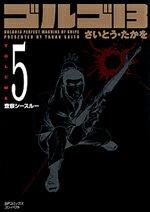 ゴルゴ13(volume 5) 査察シースルー (SPコミックスコンパクト) [ さいとう・たかを ]
