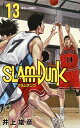 SLAM DUNK 新装再編版 13 (愛蔵版コミックス) ...