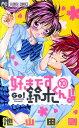 好きです鈴木くん!! 10 (フラワーコミックス) 池山田 剛