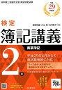 検定簿記講義/2級商業簿記〈平成29年度版〉 [ 渡部 裕亘 ]