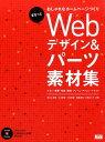 Webデザイン&パーツ素材集 [ 井之上奈美 ]